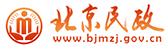 北京民政局