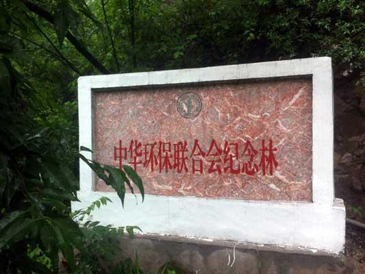 水泉沟陵园石碑