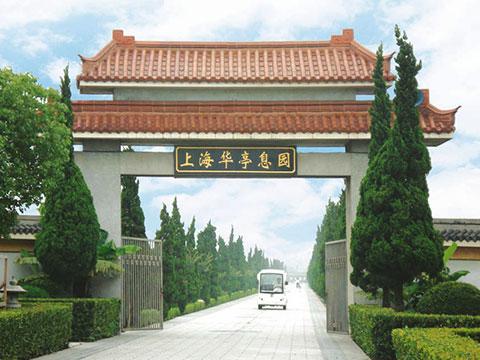 福寿园海港陵园_上海市福寿园海港陵园