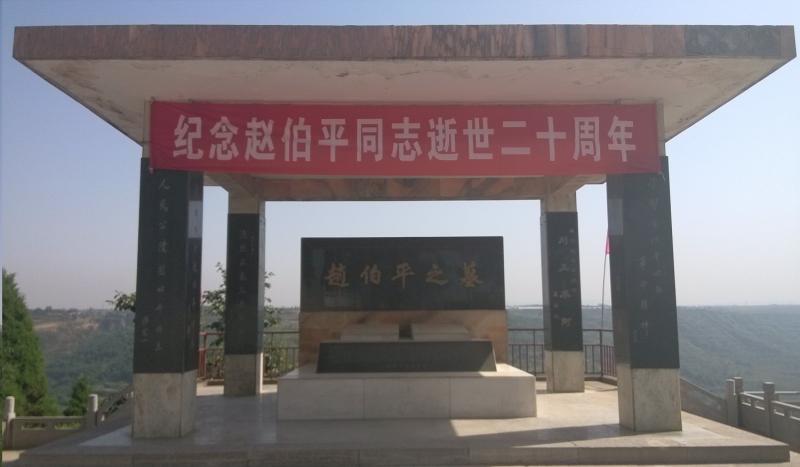 纪念赵伯平同志逝世20周年