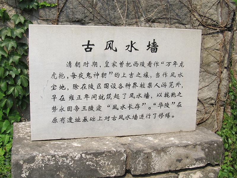 世界华侨陵园古风水墙