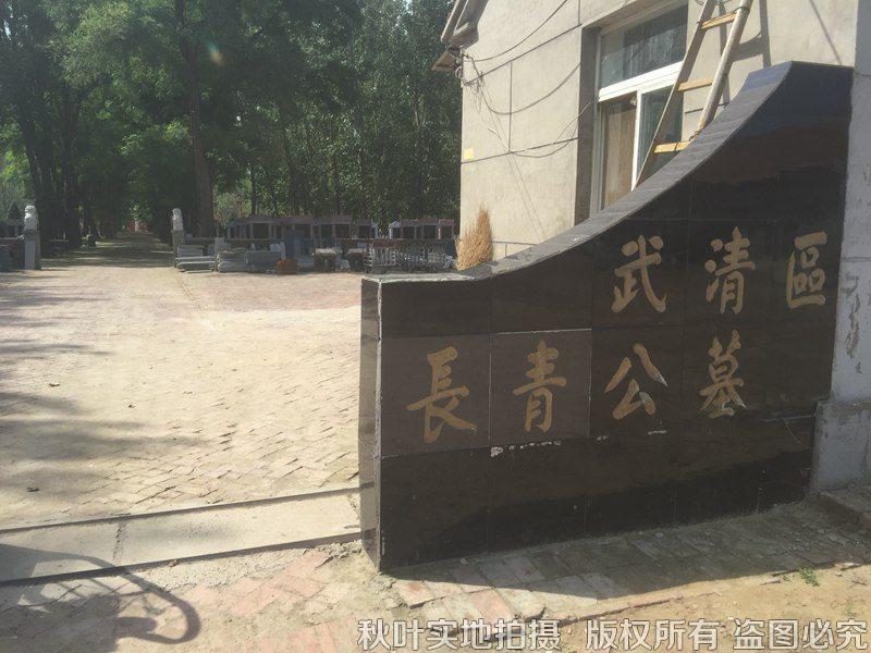 长青公墓景观