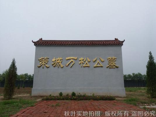 策城万松公墓