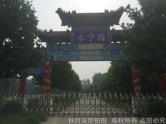 永宁园公墓