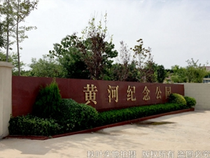 黄河纪念园
