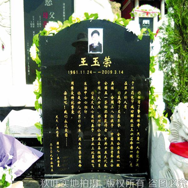 王玉荣之墓