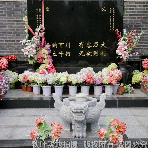家庭和諧墓自選4