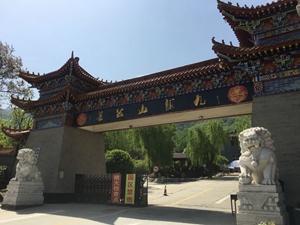 九龙山墓园