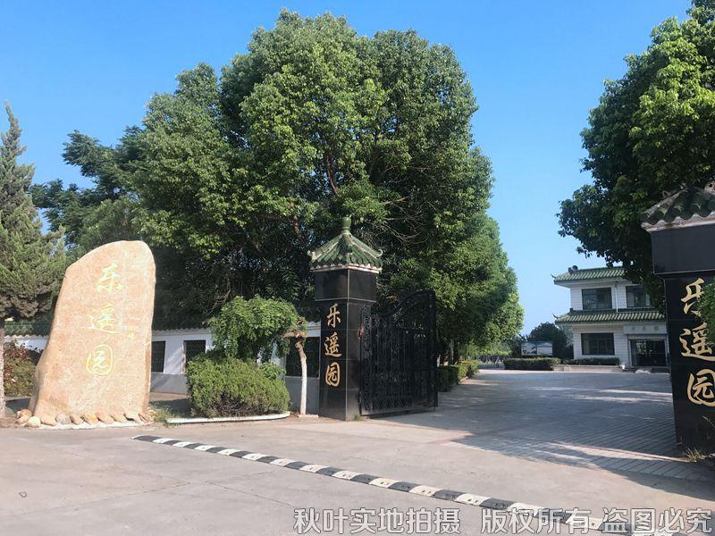 乐遥园陵园环境 (2)