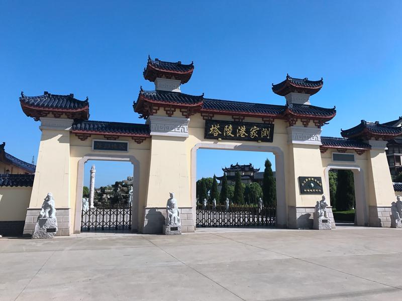 浏家港陵塔