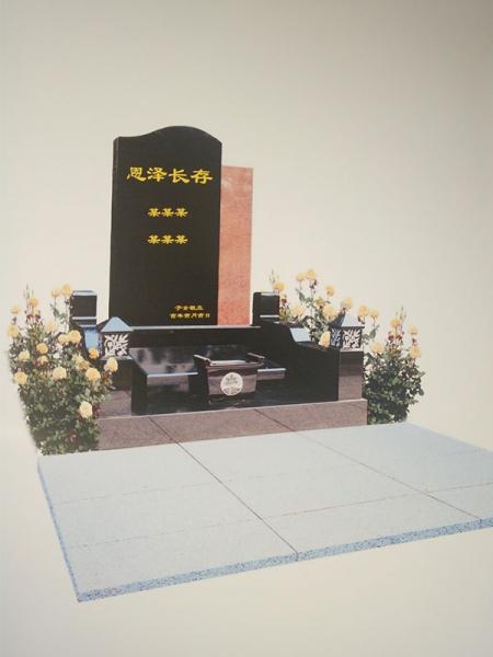 基本墓型F区恩泽长存家族墓