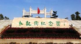九龙宫陵园