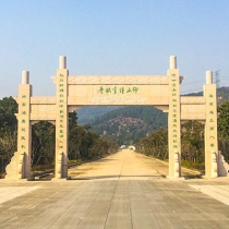 皇冠山公墓