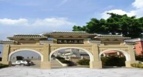 龙寿山墓园