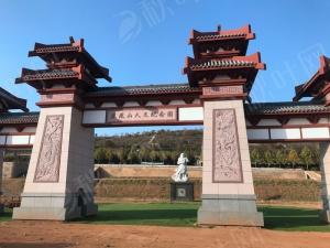 凤凰山人文纪念园