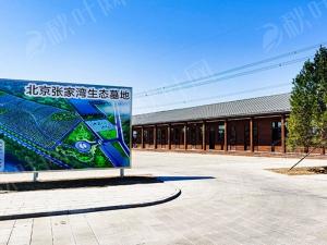 张家湾生态墓地