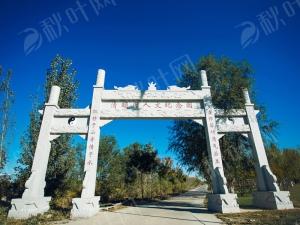 清颐园公墓