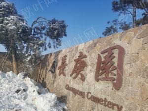 吉林长庚生态陵园